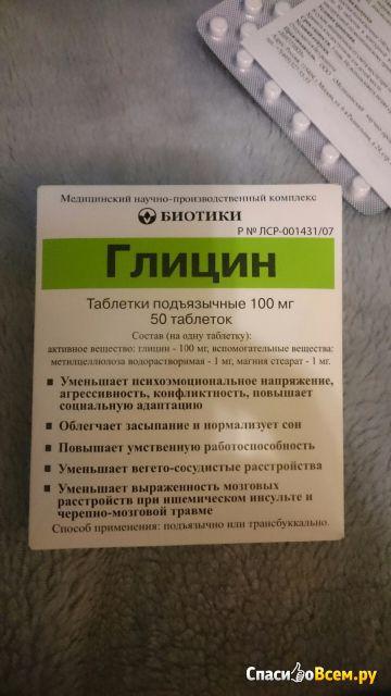 "Таблетки ""Глицин"""