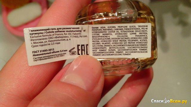 Увлажняющий гель для размягчения кутикулы Faberlic