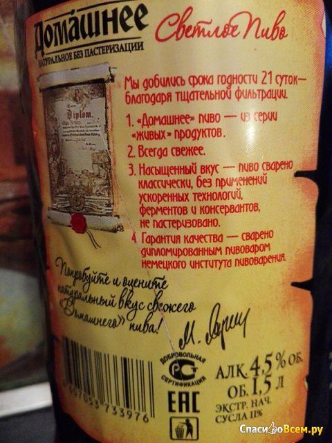 """Пиво домашнее светлое Частная пивоварня """"Афанасий"""""""