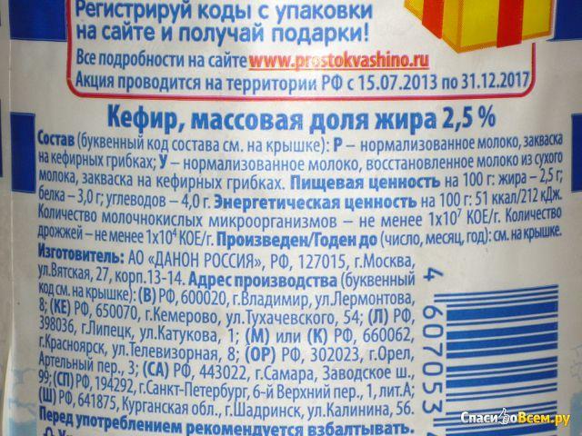 """Кефир """"Простоквашино"""" 2,5%"""