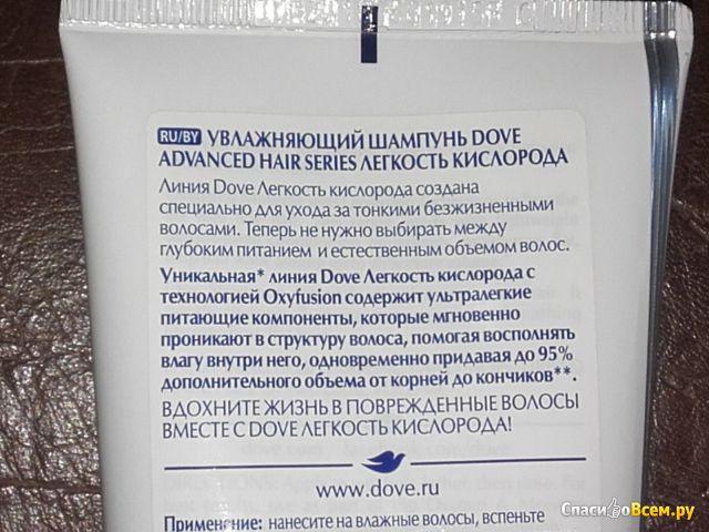 "Шампунь Dove Advanced Hair Series ""Легкость кислорода"""
