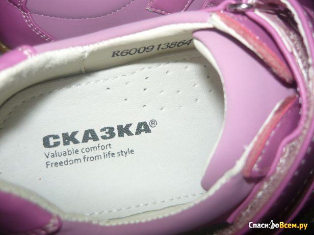 Детские демисезонные ботинки Сказка арт. 600913864 фото