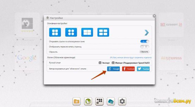 """Расширение для браузера """"Визуальные закладки Speed Dial 3"""""""