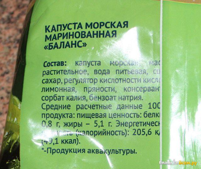 морская капуста маринованная калорийность