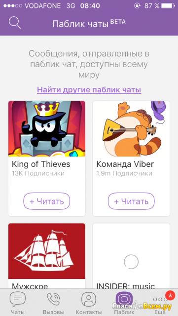 Приложение Viber для iPhone фото