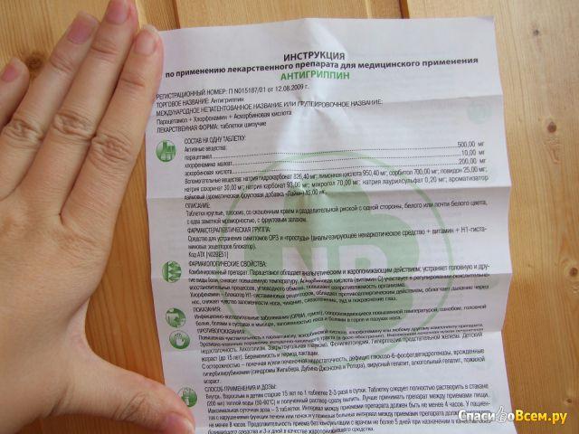 антигриппин таблетки инструкция по применению цена отзывы