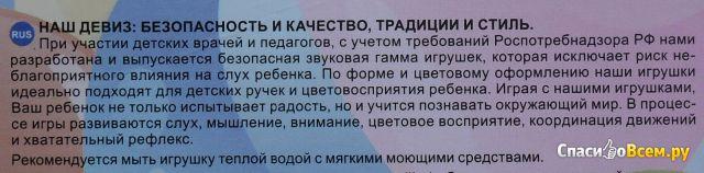 """Погремушка Аэлита """"Груша"""" арт. 2С268"""