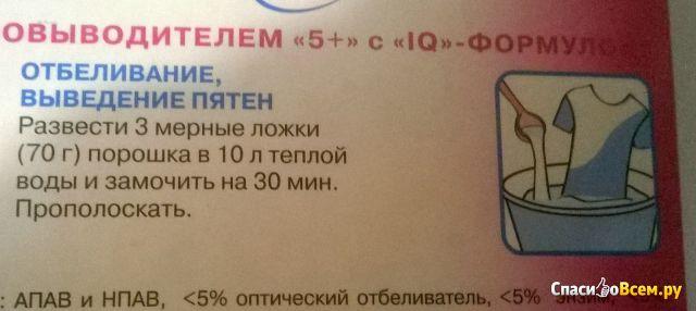 """Умный пятновыводитель для цветного и белого белья 5+ """"Пятен нет"""""""