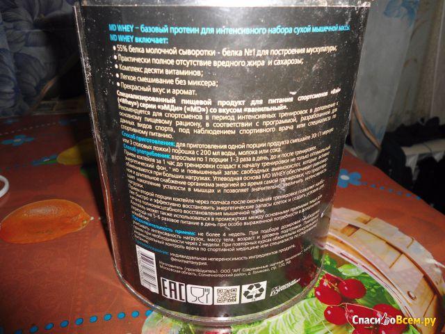 """Базовый протеин для набора мышечной массы """"MD Whey"""" со вкусом ванили фото"""