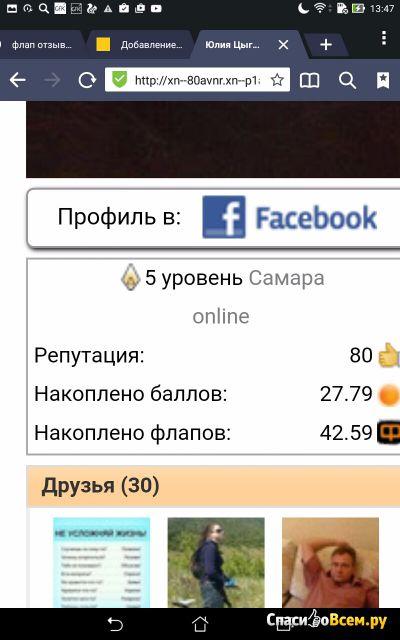 Сайт отзывов Флап.рф фото