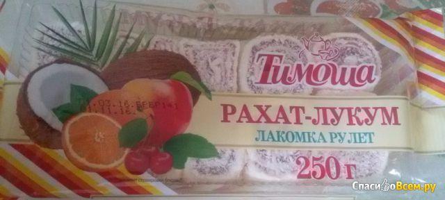 """Рахат-лукум Тимоша """"Лакомка рулет"""""""