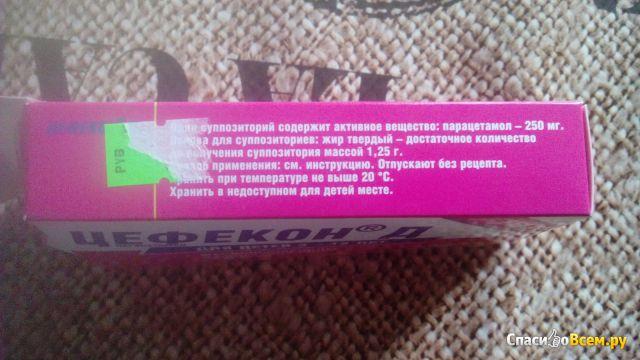 цефекон д 100 мг свечи для детей