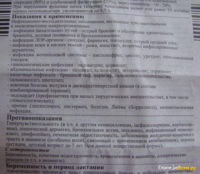 Амоксициллин инструкция по применению для беременных 67
