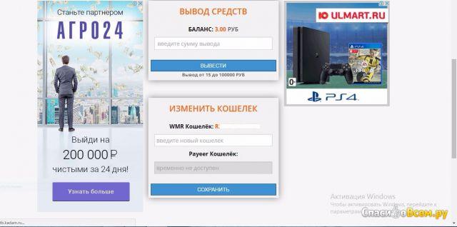 Бесплатная лотерея freelotto.su