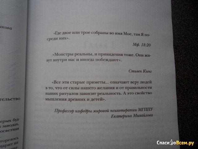 """Книга """"Культ"""", Константин Образцов фото"""