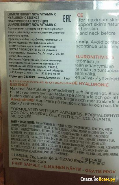 Гиалуроновая эссенция Lumene Bright Now Vitamin C фото