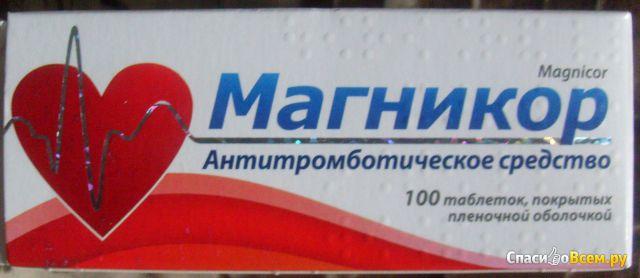 Таблетки антитромботические Магникор