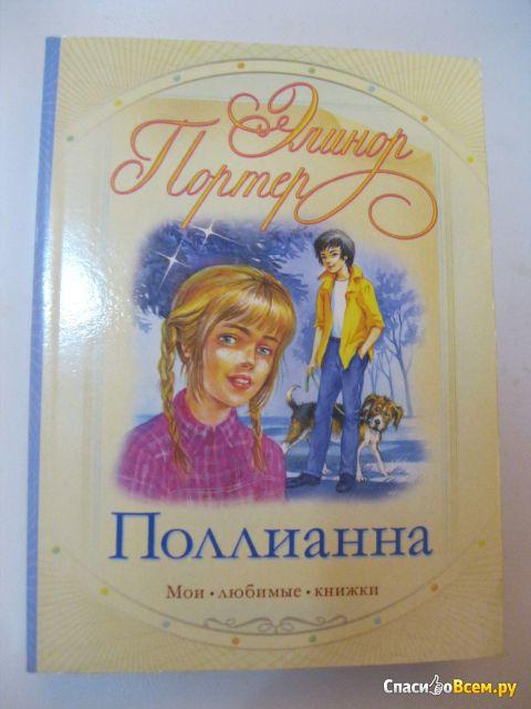"Книга ""Поллианна"", Элинор Портер фото"