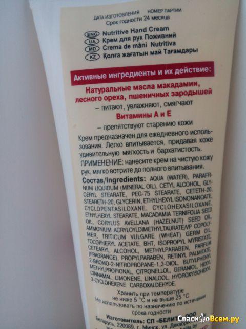 Крем для рук Bielita Витэкс Hand Care Питательный фото