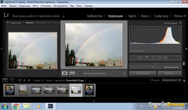 Графический редактор Adobe Photoshop Lightroom 5 для Windows