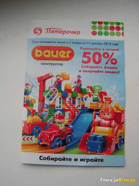 Акция сети магазинов Пятерочка «Собирайте и играйте» фото