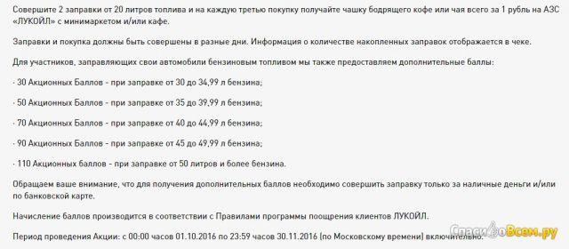 Акция сети АЗС Лукойл «Заправляйтесь бодростью!»