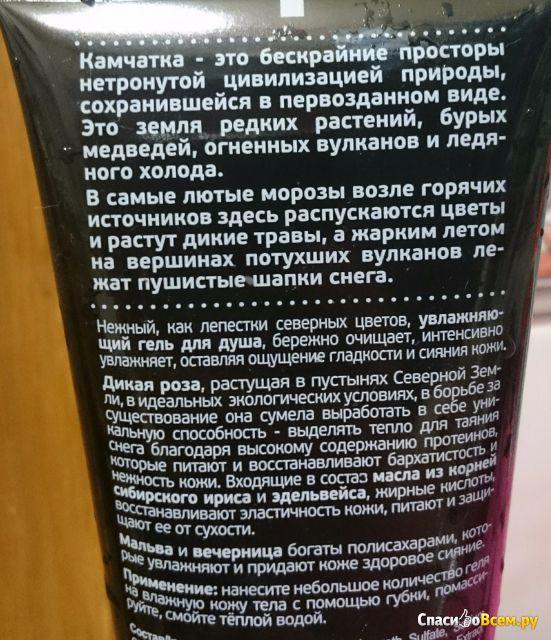 "Гель для душа Natura Siberica Natura Kamchatka увлажняющий ""Цветущая тундра"" фото"