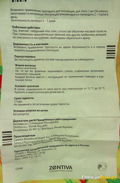 пиносол спрей инструкция по применению при беременности