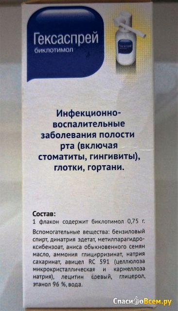 Спрей от боли в горле Гексаспрей Биклотимол фото