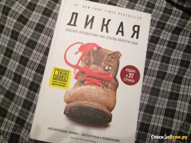 """Книга """"Дикая"""", Шерил Стрэйд фото"""