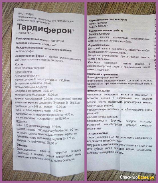 тардиферон инструкция по применению