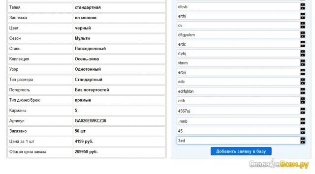 Сайт Le-moda-shop.ru
