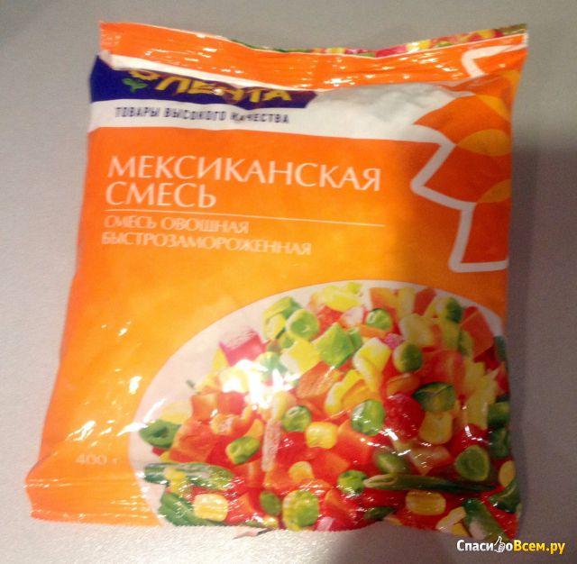 """Смесь овощная быстрозамороженная """"Мексиканская смесь"""" Лента"""