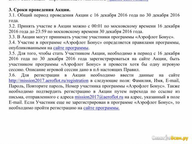 """Акция """"Аэрофлот"""": """"Операция """"С Новым годом!"""" фото"""