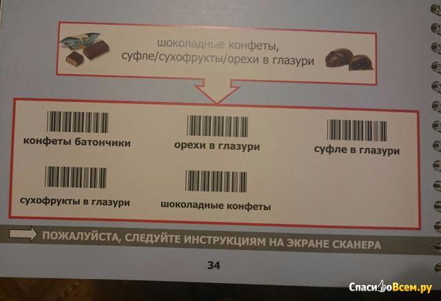 Сайт scanner.gfk.ru фото