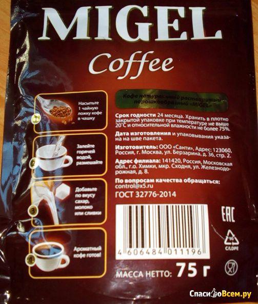 """Кофе """"Migel"""" натуральный растворимый"""