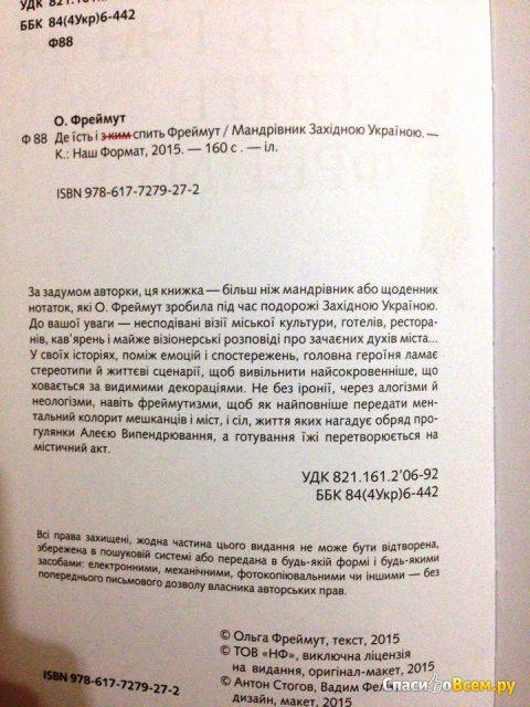 """Книга """"Где ест и с кем спит Фреймут"""", Ольга Фреймут фото"""