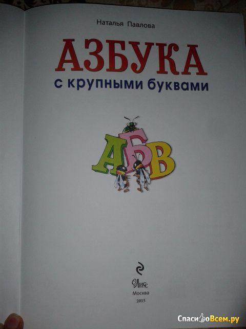 """Детская книга """"Азбука с крупными буквами"""", Наталья Павлова фото"""