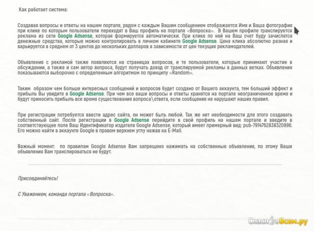 Сайт voproska.ru фото