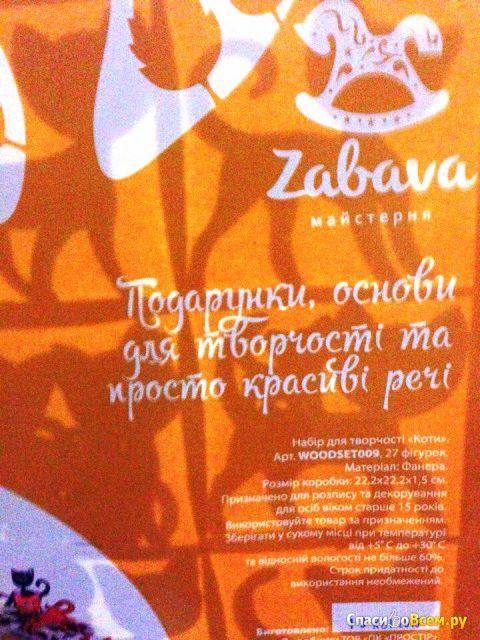 "Набор для творчества ""Коты"" Zabava майстерня арт. woodset009 фото"
