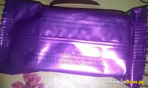 Конфеты Мягкий медовый грильяж «Астрология» Яшкино