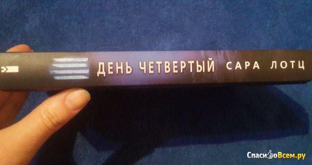 """Книга """"День четвертый"""", Сара Лотц фото"""
