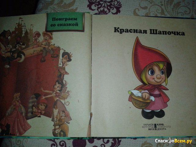 "Книга ""Красная шапочка"" изд. Клуб семейного досуга фото"
