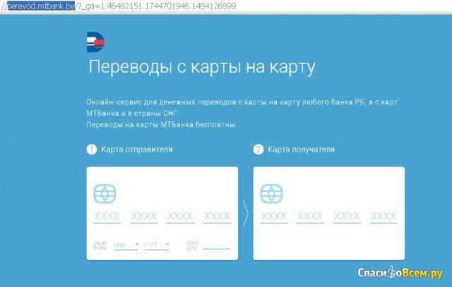 Онлайн-сервис perevod.mtbank.by фото