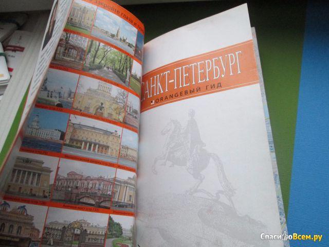 """Путеводитель Эксмо """"Оранжевый гид"""" Санкт-Петербург фото"""