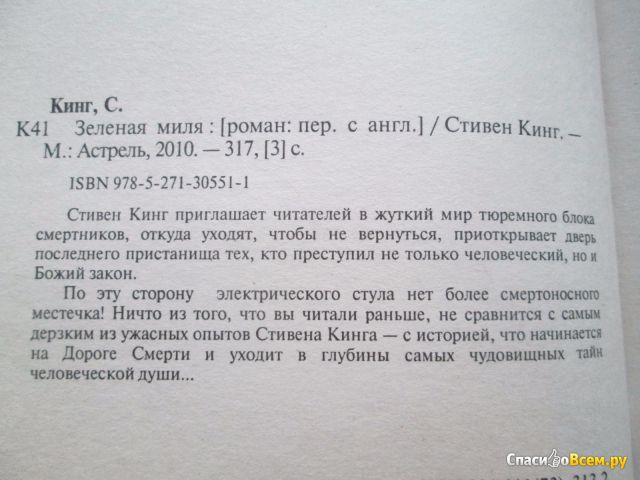 """Книга """"Зеленая миля"""", Стивен Кинг фото"""