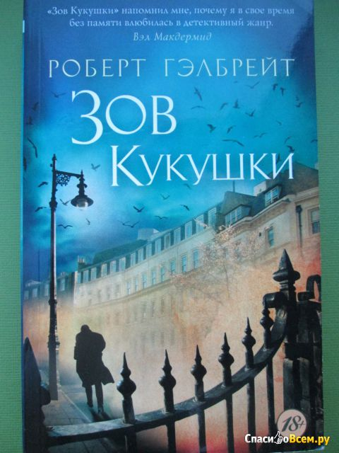 "Книга ""Зов кукушки"", Роберт Гэлбрейт фото"