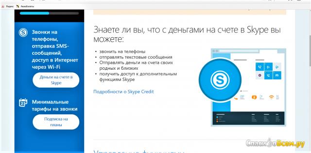 Skype для Windows фото
