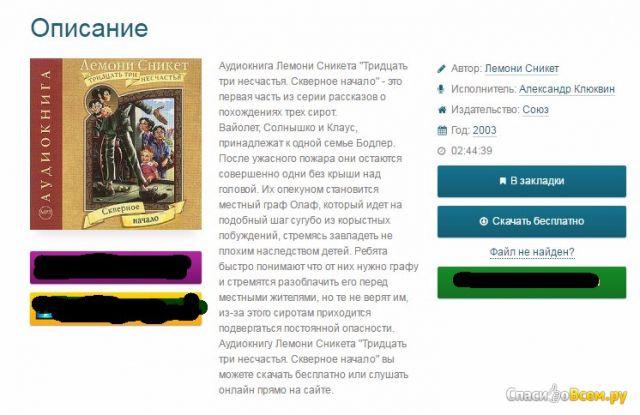 ЛЕМОНИ СНИКЕТ 33 НЕСЧАСТЬЯ АУДИОКНИГА СКАЧАТЬ БЕСПЛАТНО