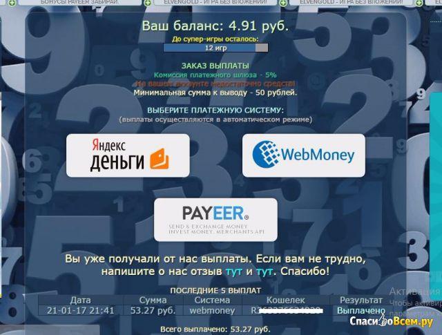 Лотерея 3dloto.ru